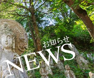 石材彫刻ニュース