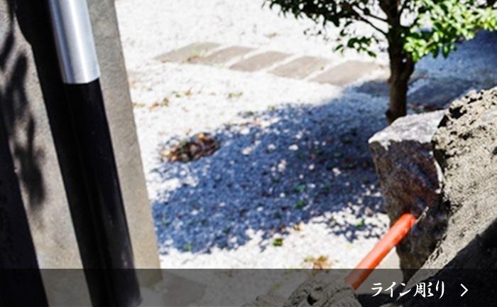 ライン掘り/石材文字彫刻(字彫り)サンドブラスト出張彫り