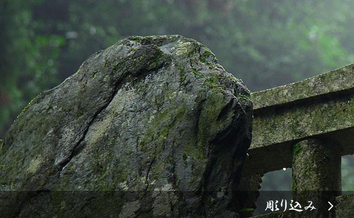 彫り込み/石材文字彫刻(字彫り)サンドブラスト出張彫り