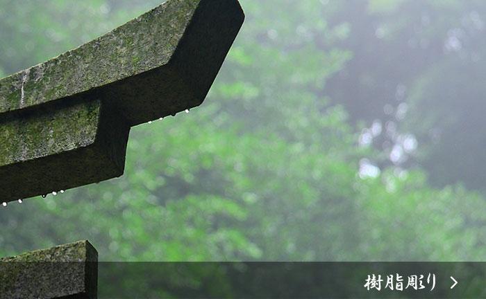 樹脂彫り/石材文字彫刻(字彫り)サンドブラスト出張彫り